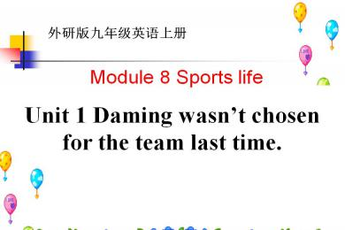 《Daming wasn't chosen for the team last time》Sports life PPT课件3