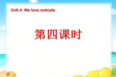 《Unit4 We love animals》第四课时PPT课件