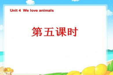 《Unit4 We love animals》第五课时PPT课件