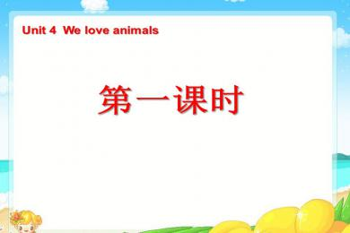 《Unit4 We love animals》第一课时PPT课件
