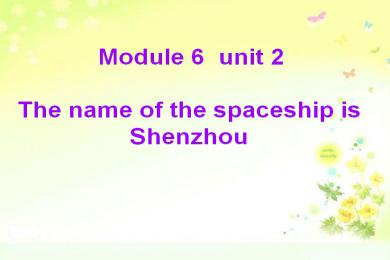 《The name of the spaceship is Shenzhou》PPT课件