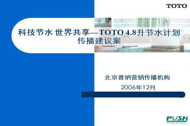 toto活动ppt