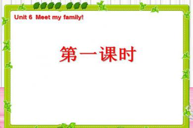 《Unit6 Meet my family!》第一课时PPT课件