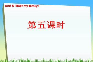 《Unit6 Meet my family!》第五课时PPT课件