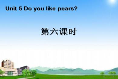 《Do you like pears》第六课时PPT课件