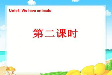 《Unit4 We love animals》第二课时PPT课件