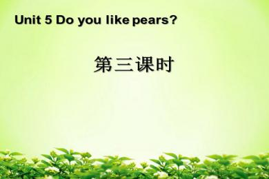 《Do you like pears》第三课时PPT课件