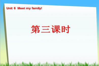 《Unit6 Meet my family!》第三课时PPT课件