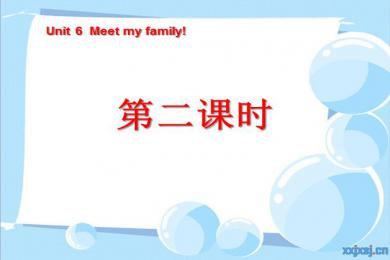 《Unit6 Meet my family!》第二课时PPT课件