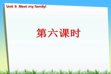 《Unit6 Meet my family!》第六课时PPT课件