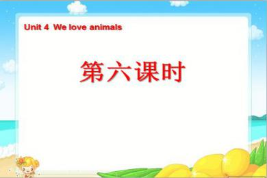 《Unit4 We love animals》第六课时PPT课件