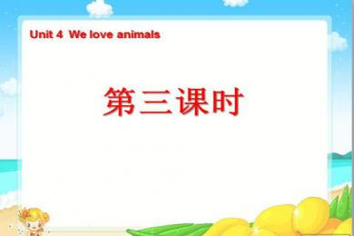 《Unit4 We love animals》第三课时PPT课件