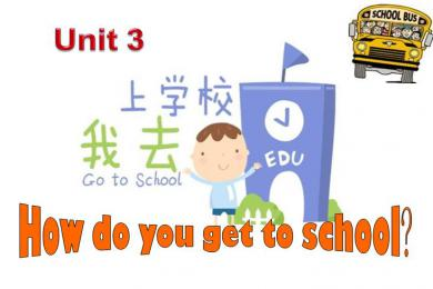 《How do you get to school》PPT课件