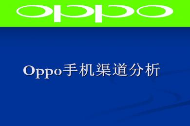 OPPO渠道ppt