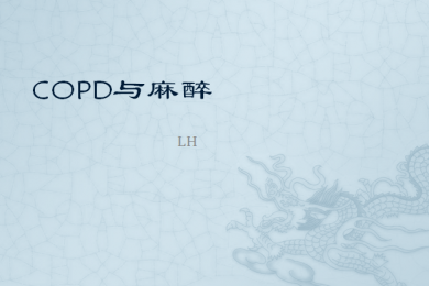 copd与麻醉ppt