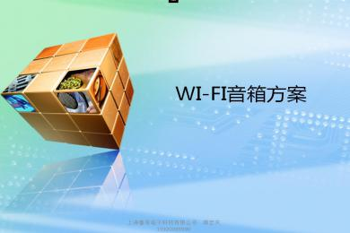 wifi无线音响方案ppt