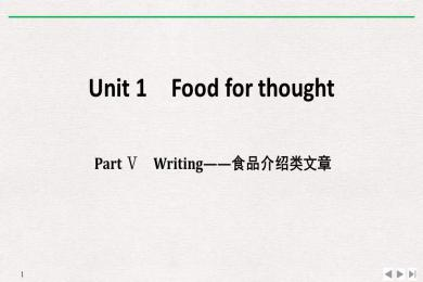《Food for thought》PartⅤ PPT